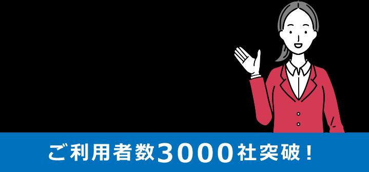 ご利用者数3000社突破!